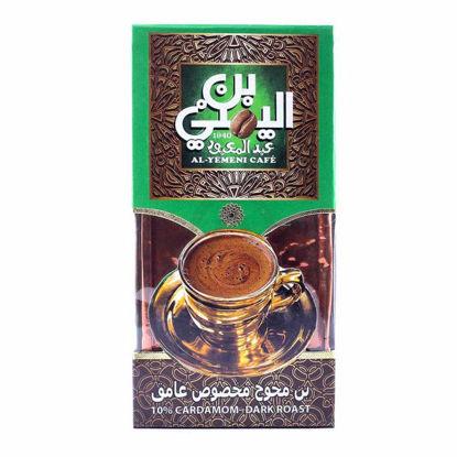 Picture of Abd Al-Maaboud Dark Cardamom 100 gm